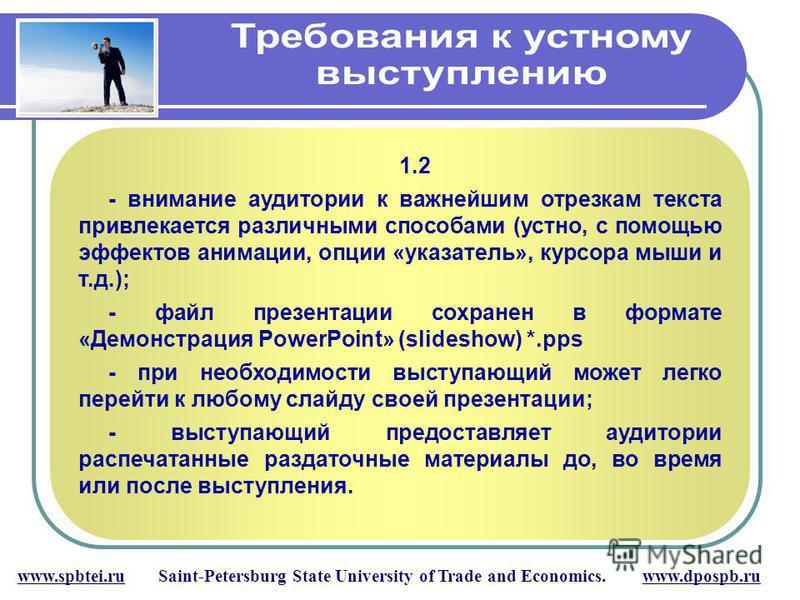 www.spbtei.ru Saint-Petersburg State University of Trade and Economics. www.dpospb.ru 1.2 - внимание аудитории к важнейшим отрезкам текста привлекается различными способами (устно, с помощью эффектов анимации, опции «указатель», курсора мыши и т.д.);