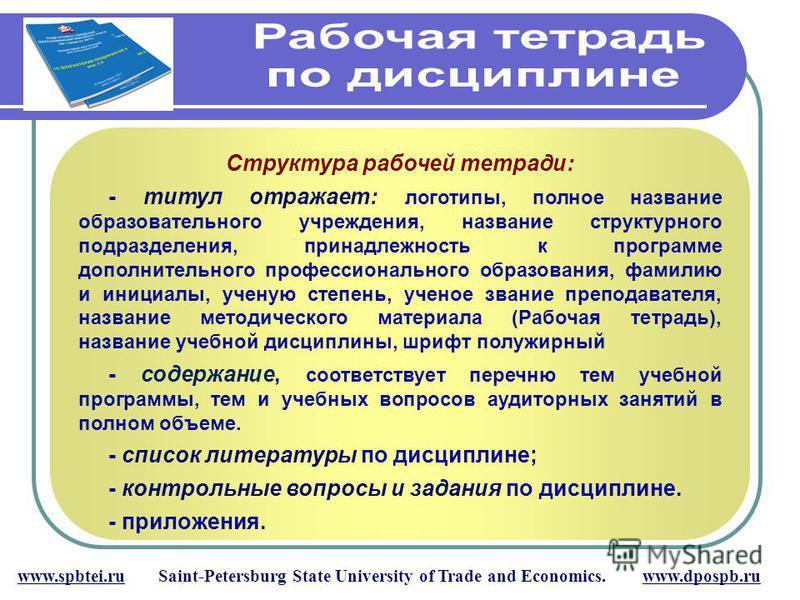 www.spbtei.ru Saint-Petersburg State University of Trade and Economics. www.dpospb.ru Структура рабочей тетради: - титул отражает: логотипы, полное название образовательного учреждения, название структурного подразделения, принадлежность к программе