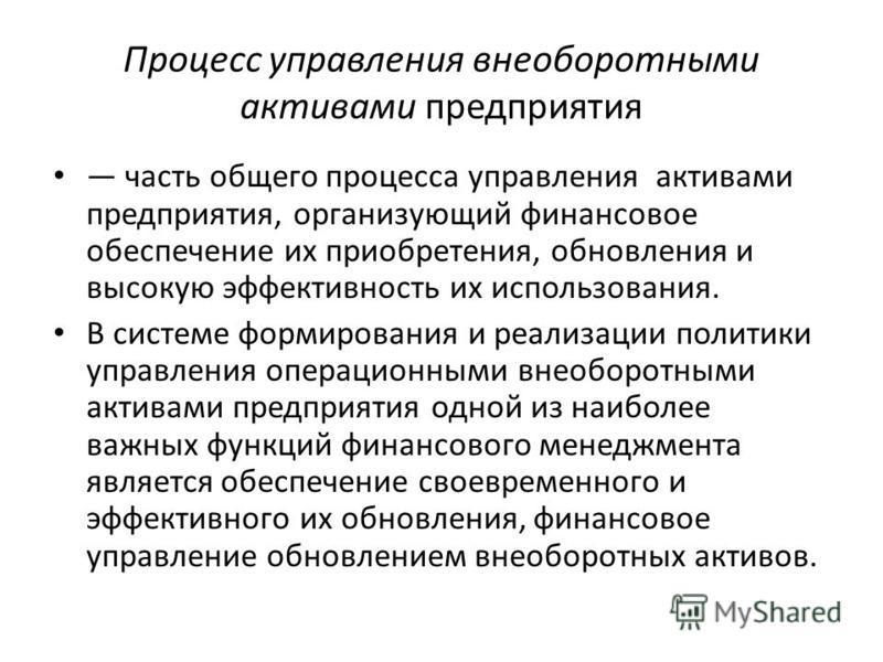 НМА В составе НМА, согласно российскому законодательству могут учитываться: · произведения науки, литературы и искусства; · программы для электронных вычислительных машин; · изобретения; · полезные модели; · селекционные достижения; · секреты произво