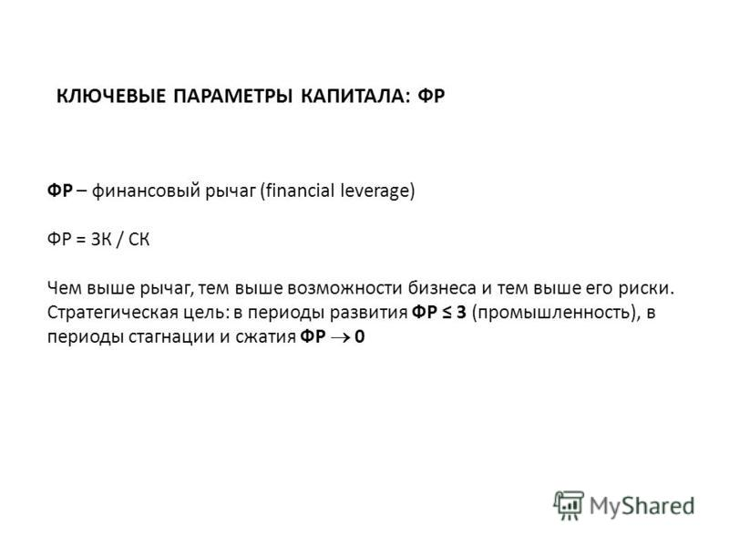 УЧЁТ СОСТОЯНИЯ И ДВИЖЕНИЯ КАПИТАЛА (2) Движение – совместно по балансу и по листу движения денежных средств (ДДС). К2 = К1 + Приток – Отток Приток капитала: оплата стартового капитала; увеличение собственного капитала; привлечение кредитов и займов п