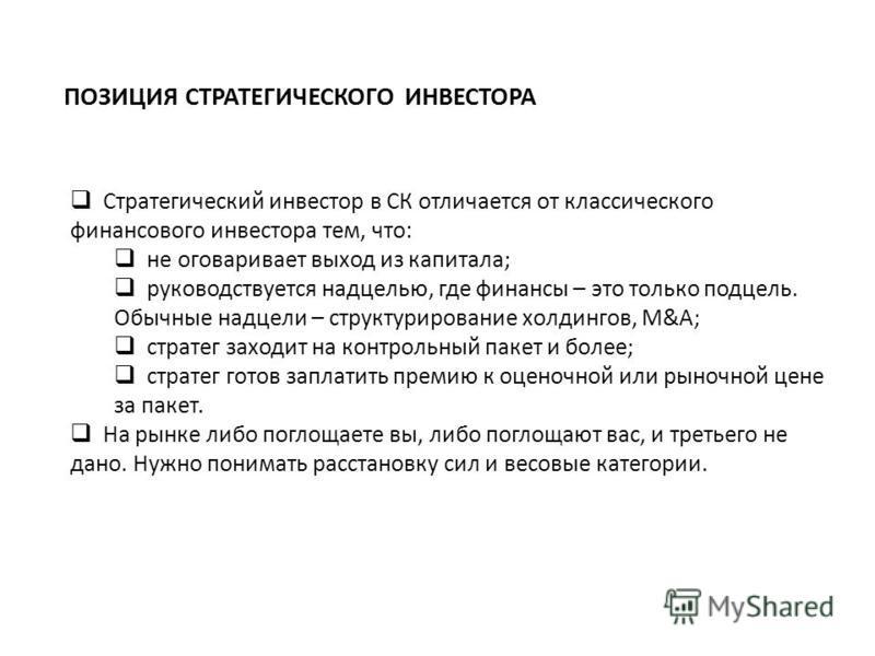 ПОЗИЦИЯ ИНВЕСТОРА В ОБЛИГАЦИИ Облигация – это инструмент масштабного беззалогового заимствования. Рыночные облигации начали ходить в России в 2003-2005 г.г. Преимущество: раз встав на эту дорожку, можно ходить по ней всю жизнь (рефинансирование). Гла