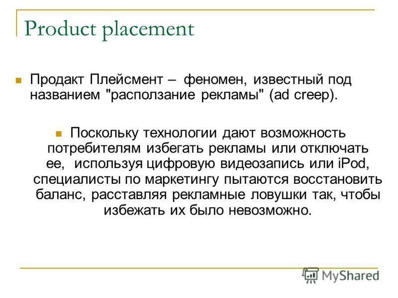 Product placement Продакт Плейсмент – феномен, известный под названием