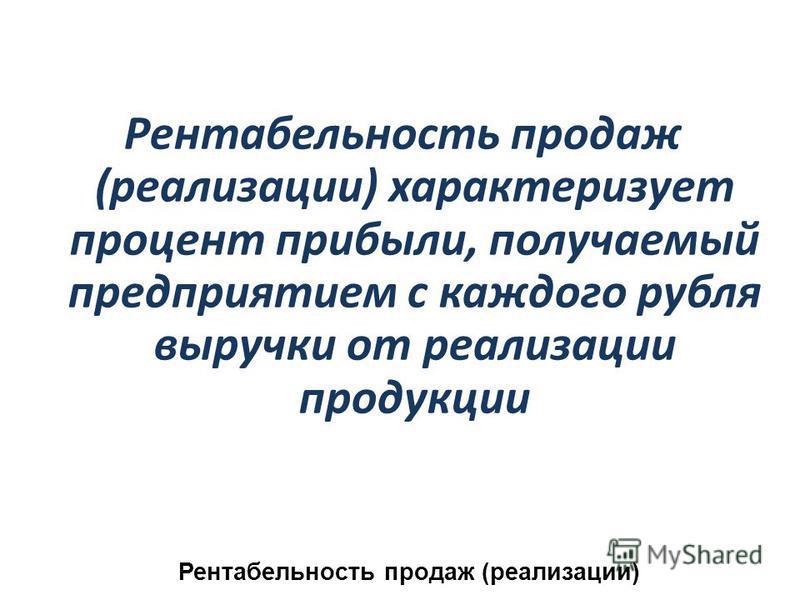 Рентабельность собственного капитала показывает, какую прибыль имеет предприятие с каждого рубля, вложенного в предприятие собственниками: R СК = ( П Ч / К С ) × 100, где П ЧП – прибыль предприятия нераспределенная; К С – собственный капитал предприя