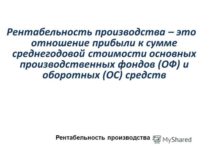 Рентабельность продаж (реализации) характеризует процент прибыли, получаемый предприятием с каждого рубля выручки от реализации продукции Рентабельность продаж (реализации)