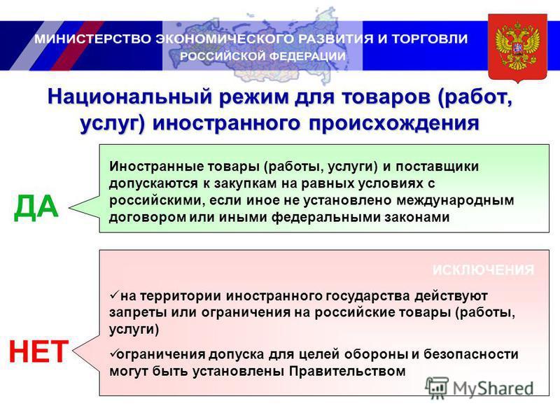 Иностранные товары (работы, услуги) и поставщики допускаются к закупкам на равных условиях с российскими, если иное не установлено международным договором или иными федеральными законами Национальный режим для товаров (работ, услуг) иностранного прои