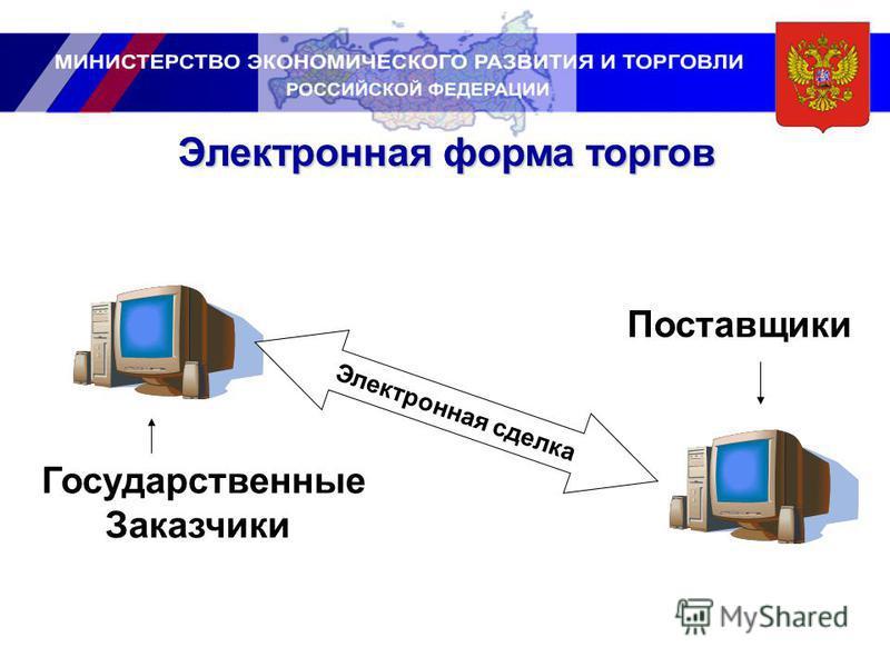 Электронная форма торгов Государственные Заказчики Поставщики Электронная сделка