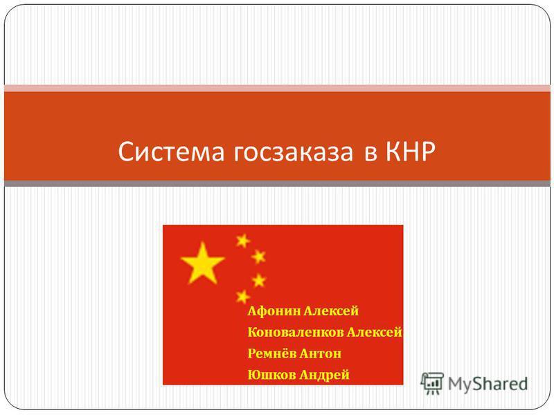 Система госзаказа в КНР Афонин Алексей Коноваленков Алексей Ремнёв Антон Юшков Андрей