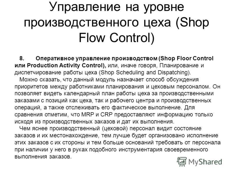 Управление на уровне производственного цеха (Shop Flow Control) 8. Оперативное управление производством (Shop Floor Control или Production Activity Control), или, иначе говоря, Планирование и диспетчирование работы цеха (Shop Scheduling and Dispatchi