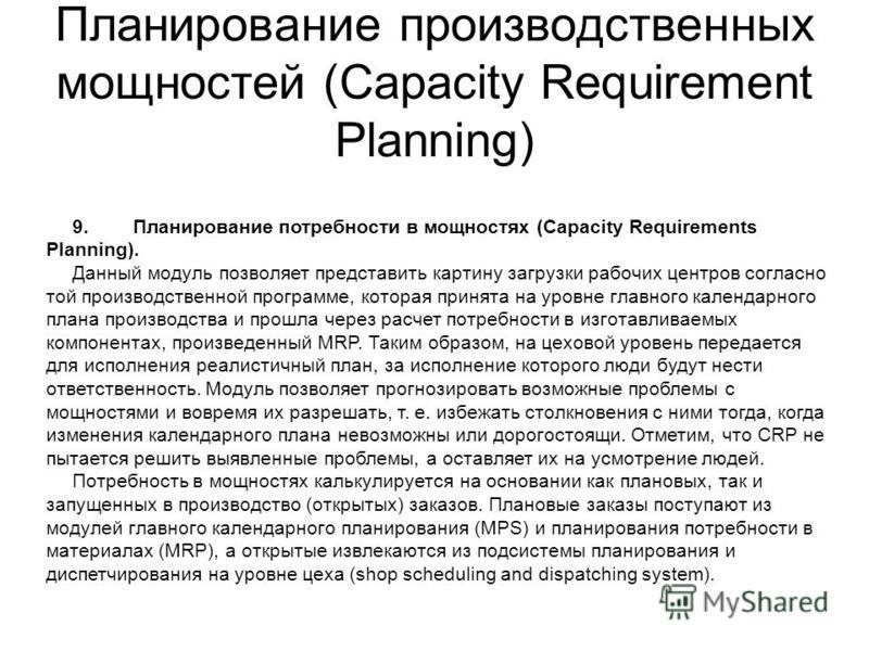 Планирование производственных мощностей (Capacity Requirement Planning) 9. Планирование потребности в мощностях (Capacity Requirements Planning). Данный модуль позволяет представить картину загрузки рабочих центров согласно той производственной прогр