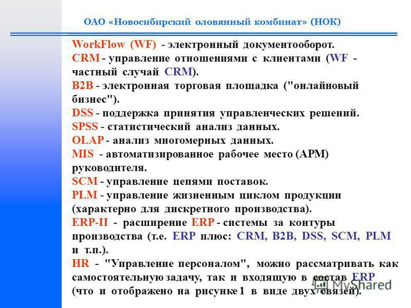 ОАО «Новосибирский оловянный комбинат» (НОК) WorkFlow (WF) - электронный документооборот. CRM - управление отношениями с клиентами (WF - частный случай CRM). B2B - электронная торговая площадка (