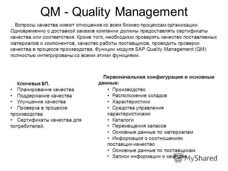 QM - Quality Management Вопросы качества имеют отношение ко всем бизнес-процессам организации. Одновременно с доставкой заказов компании должны предоставлять сертификаты качества или соответствия. Кроме того, необходимо проверять качество поставляе