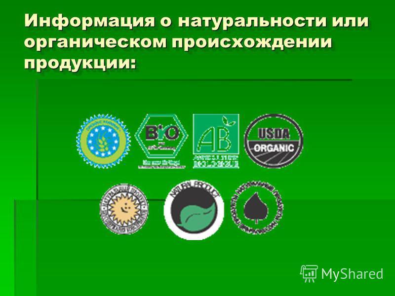 Информация о натуральности или органическом происхождении продукции: