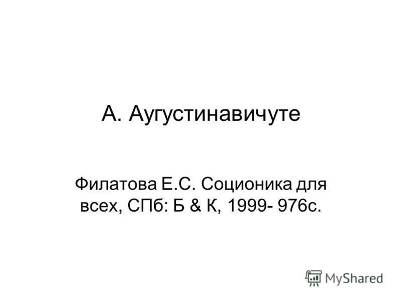 А. Аугустинавичуте Филатова Е.С. Соционика для всех, СПб: Б & К, 1999- 976 с.
