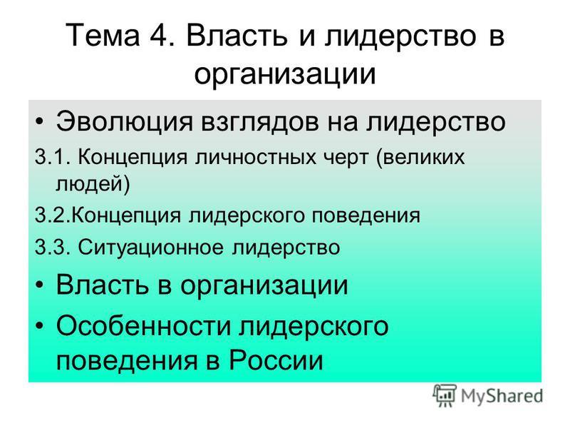 Тема 4. Власть и лидерство в организации Эволюция взглядов на лидерство 3.1. Концепция личностных черт (великих людей) 3.2. Концепция лидерского поведения 3.3. Ситуационное лидерство Власть в организации Особенности лидерского поведения в России