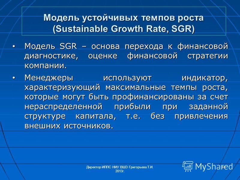 Модель устойчивых темпов роста (Sustainable Growth Rate, SGR) Модель SGR – основа перехода к финансовой диагностике, оценке финансовой стратегии компании. Модель SGR – основа перехода к финансовой диагностике, оценке финансовой стратегии компании. Ме