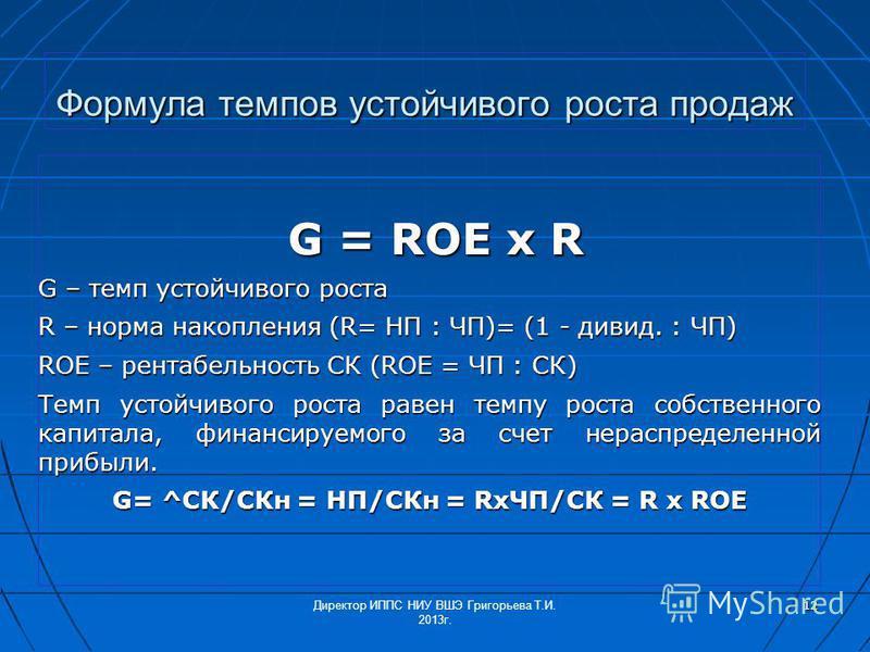 Формула темпов устойчивого роста продаж G = ROE x R G = ROE x R G – темп устойчивого роста R – норма накопления (R= НП : ЧП)= (1 - дэвид. : ЧП) ROE – рентабельность СК (ROE = ЧП : СК) Темп устойчивого роста равен темпу роста собственного капитала, фи