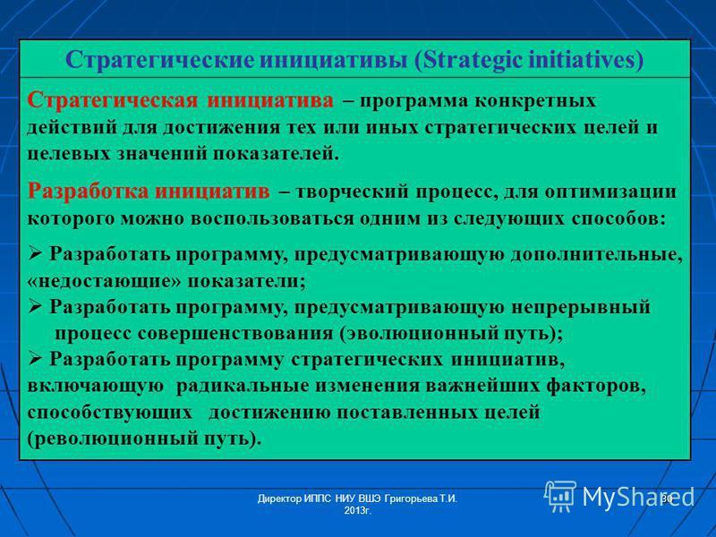 Стратегические инициативы (Strategic initiatives) Стратегическая инициатива – программа конкретных действий для достижения тех или иных стратегических целей и целевых значений показателей. Разработка инициатив – творческий процесс, для оптимизации ко