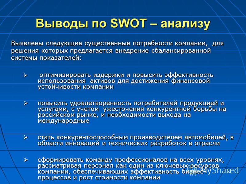 Выводы по SWOT – анализу Выявлены следующие существенные потребности компании, для решения которых предлагается внедрение сбалансированной системы показателей: оптимизировать издержки и повысить эффективность использования активов для достижения фина