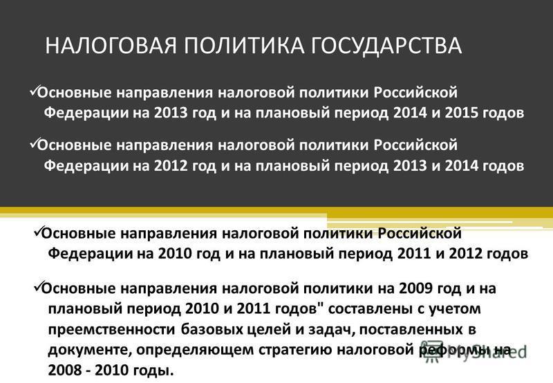 НАЛОГОВАЯ ПОЛИТИКА ГОСУДАРСТВА Основные направления налоговой политики на 2009 год и на плановый период 2010 и 2011 годов