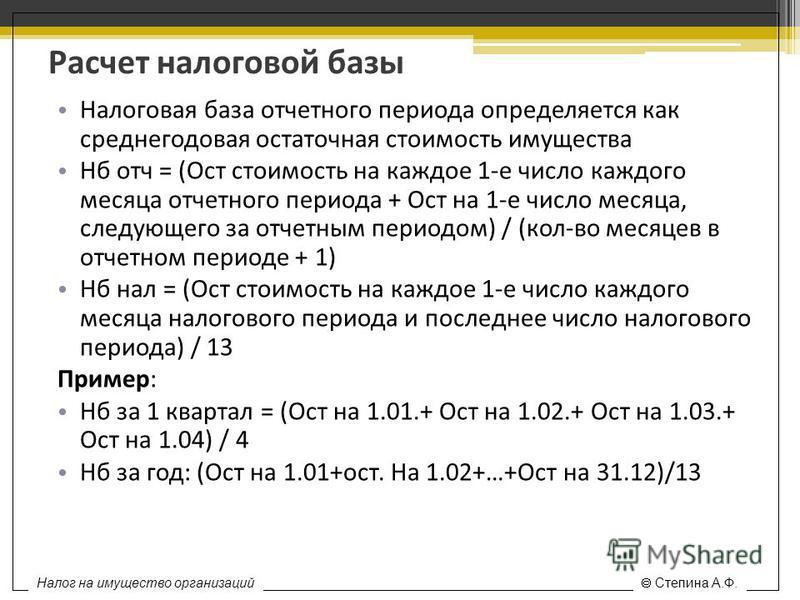 Расчет налоговой базы Налоговая база чтоетного периода определяется как среднегодовая остаточная стоимость имущества Нб что = (Ост стоимость на каждое 1-е число каждого месяца чтоетного периода + Ост на 1-е число месяца, следующего за чтоетным период