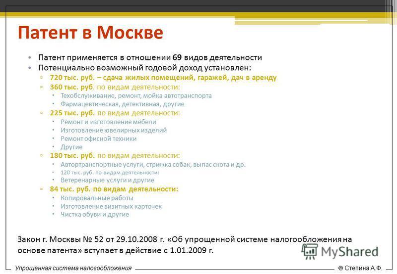 Специальные налоговые режимы Степина А.Ф. Патент в Москве Патент применяется в отношении 69 видов деятельности Потенциально возможный годовой доход установлен: 720 тыс. руб. – сдача жилых помещений, гаражей, дач в аренду 360 тыс. руб. по видам деятел