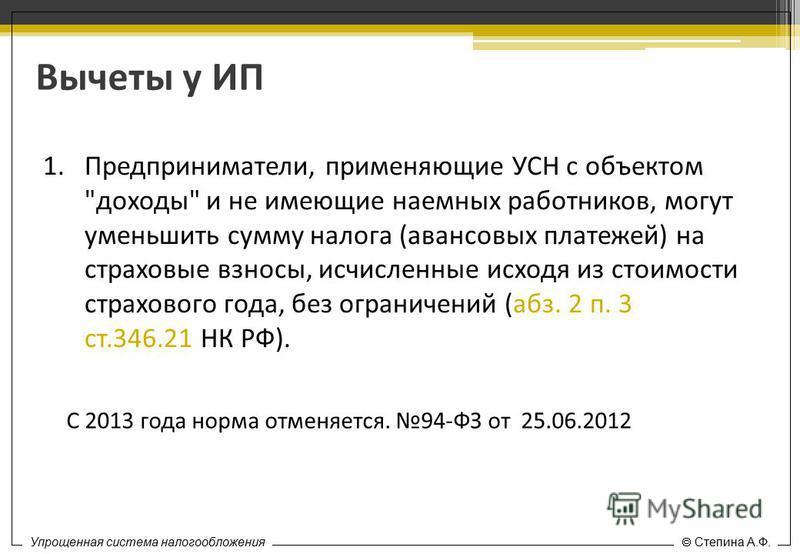 Специальные налоговые режимы Степина А.Ф. Вычеты у ИП 1.Предприниматели, применяющие УСН с объектом