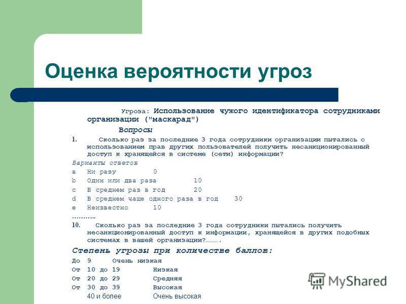 Оценка вероятности угроз Угроза: Использование чужого идентификатора сотрудниками организации (