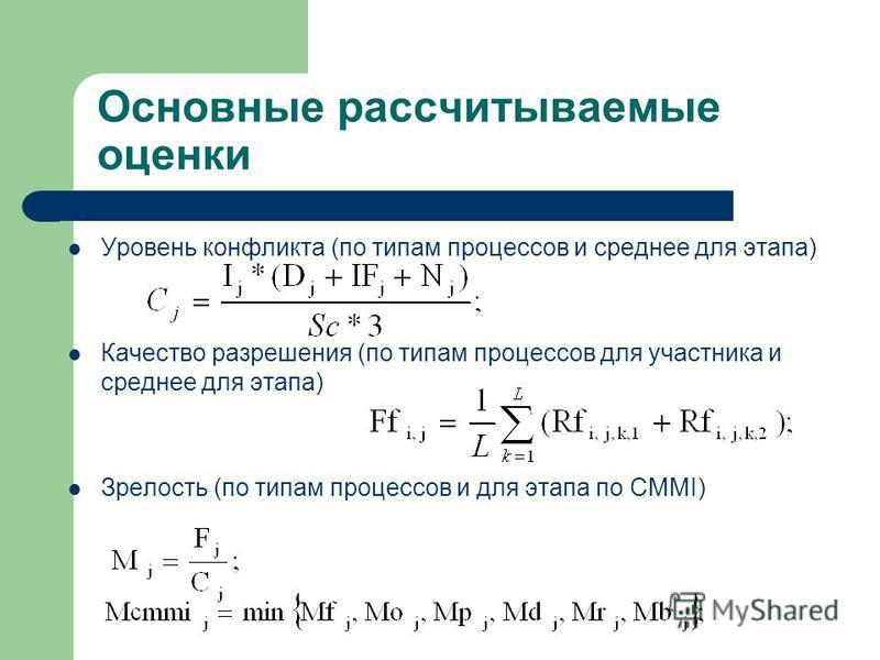 Основные рассчитываемые оценки Уровень конфликта (по типам процессов и среднее для этапа) Качество разрешения (по типам процессов для участника и среднее для этапа) Зрелость (по типам процессов и для этапа по CMMI)