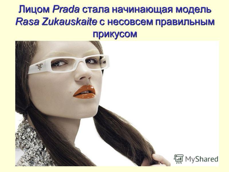 Лицом Prada стала начинающая модель Rasa Zukauskaite с насовсем правильным прикусом