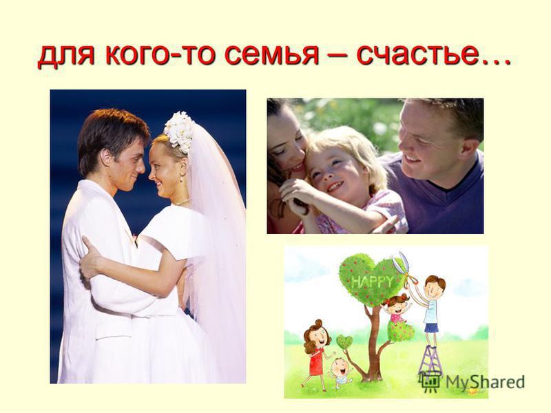 для кого-то семья – счастье…