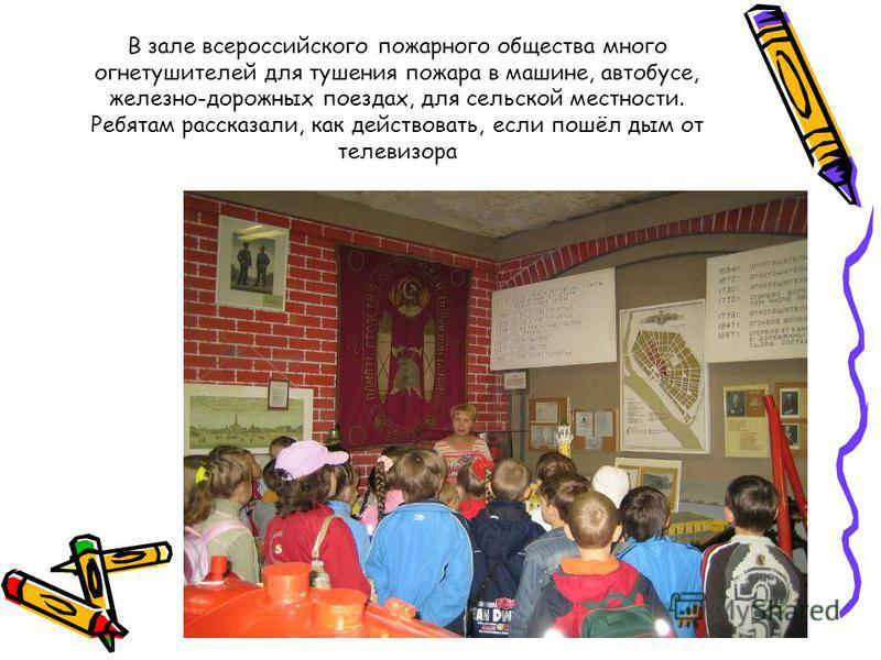 В зале всероссийского пожарного общества много огнетушителей для тушения пожара в машине, автобусе, железно-дорожных поездах, для сельской местности. Ребятам рассказали, как действовать, если пошёл дым от телевизора