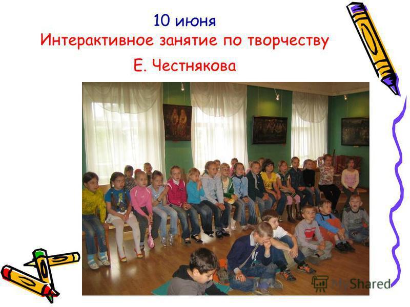 10 июня Интерактивное занятие по творчеству Е. Честнякова
