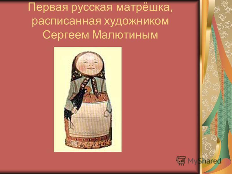 Первая русская матрёшка, расписанная художником Сергеем Малютиным