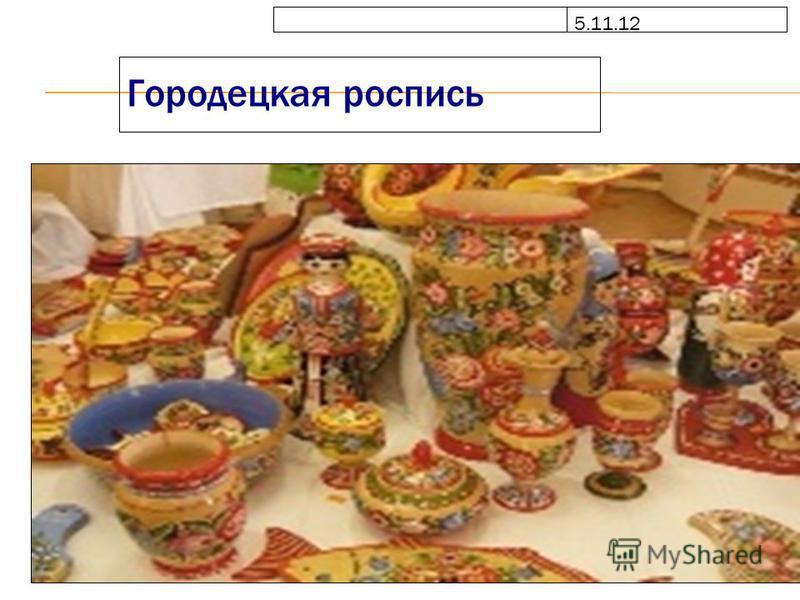 Образец подзаголовка 5.11.12 Городецкая роспись