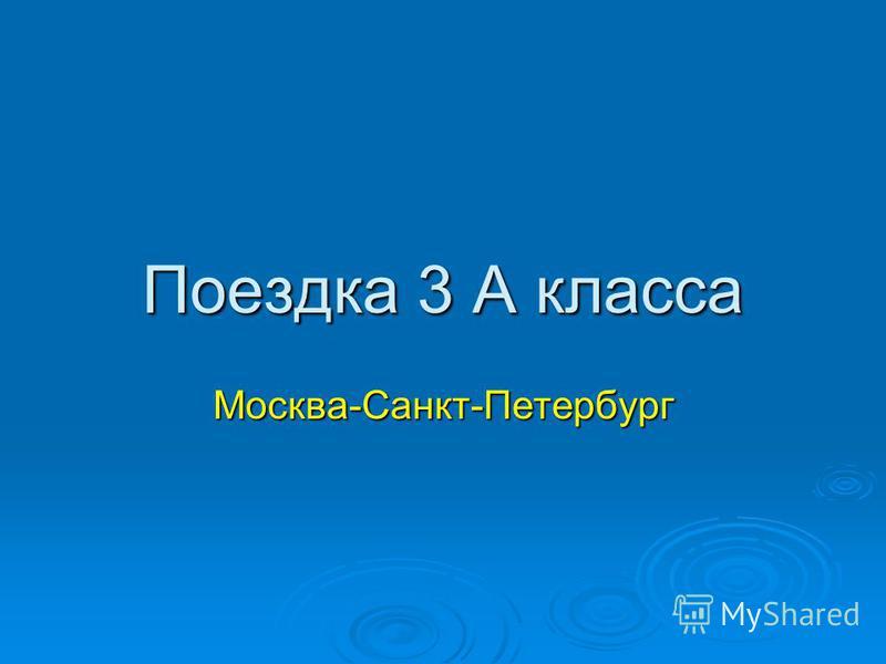 Поездка 3 А класса Москва-Санкт-Петербург
