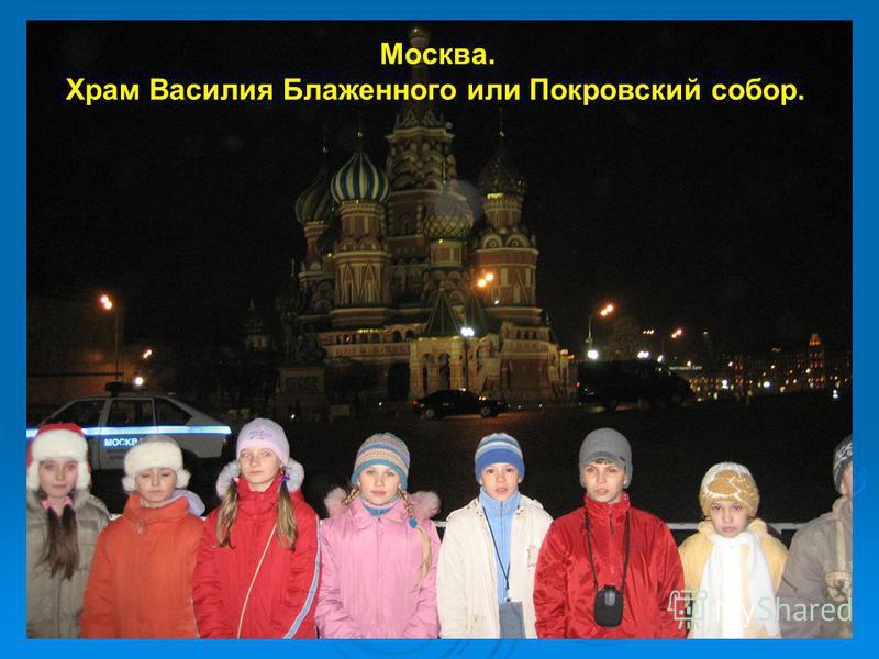 Москва. Храм Василия Блаженного или Покровский собор.