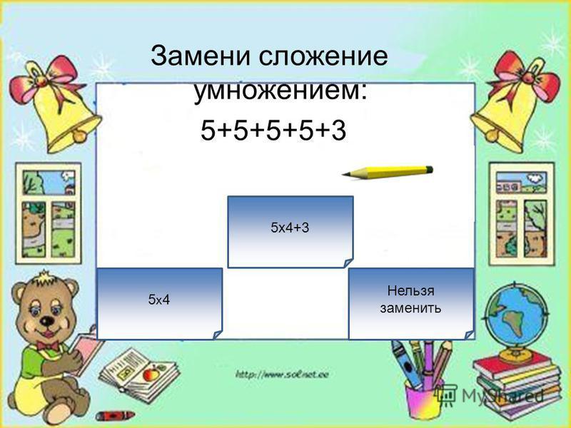 Замени сложение умножением: 8+8+8+8+8; 8x58x55x85x8 Нельзя заменить