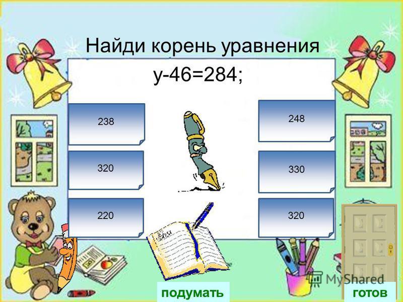 6x3=18 3x6=18 Выбери правильное решение готов подумать