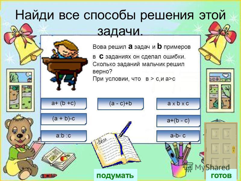 Реши задачу n+(n+2)+n:3 n+(n+2)+n-3 n+(n+2)+(n-3) (n+2)+(n-3) (n+2)+(n+3) (n+2)+n:3 У ребят был конкурс. Саша выловил n яблок, Ваня на 2 яблока больше Саши, а Оля в 3 раза меньше, чем Саша. Сколько яблок выловили ребята вместе? готов подумать