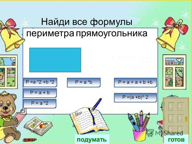 Найди все способы решения этой задачи. (a-с) -b а- (b +c) (a- b) -c a+ (b +c) (а-с)+b (а+b)-с a x b x c Катя нарисовала а картин. Подругам она подарила b из них, с картин отвезла бабушке. Сколько картин осталось у девочки? готов подумать