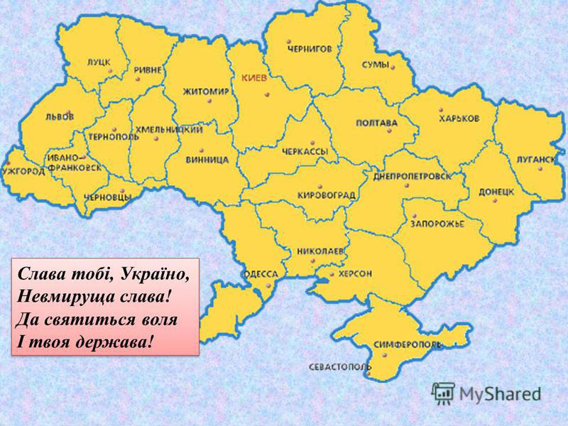 Слава тобі, Україно, Невмируща слава! Да святиться воля І твоя держава! Слава тобі, Україно, Невмируща слава! Да святиться воля І твоя держава!