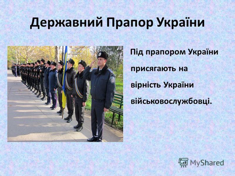 Державний Прапор України Під прапором України присягають на вірність України військовослужбовці.