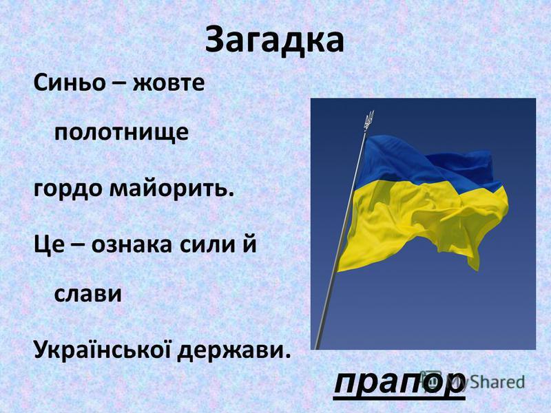 Загадка Синьо – жовте полотнище гордо майорить. Це – ознака сили й слави Української держави. прапор