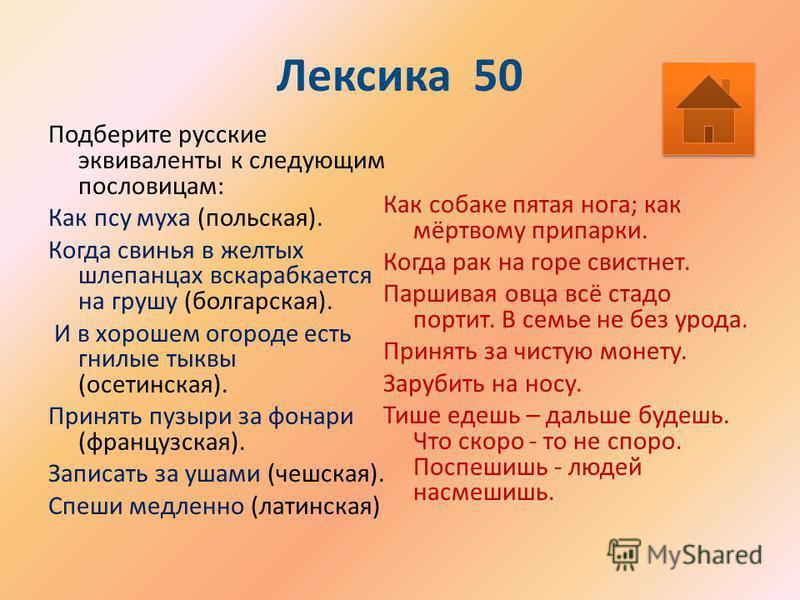 Лексика 40 Подберите русские синонимы к словам иноязычного происхождения: актуальный, ажиотаж, адаптация, эксклюзивный важный шум(иха) приспособление, привыкание исключительный, единственный