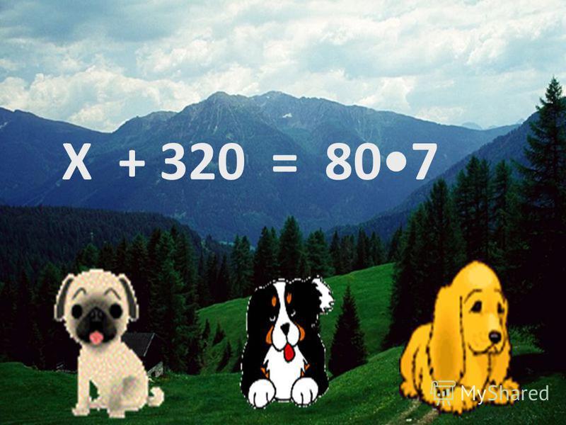 Х + 320 = 807