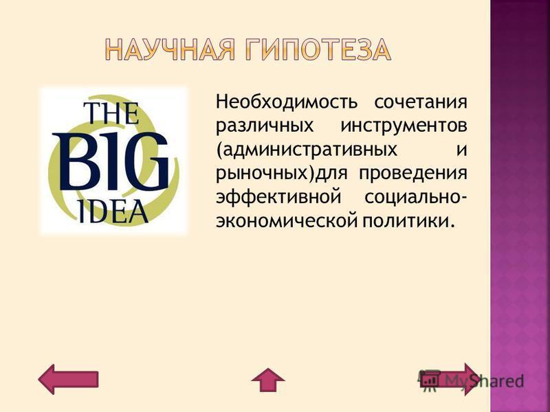 Необходимость сочетания различных инструментов (административных и рыночных)для проведения эффективной социально- экономической политики.