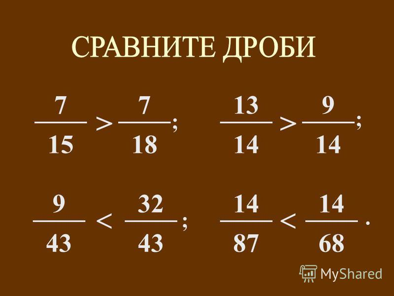 > 7 15 7 18 ; 9 43 32 43 ; 13 14 9 1414 ; 87 14 68. >