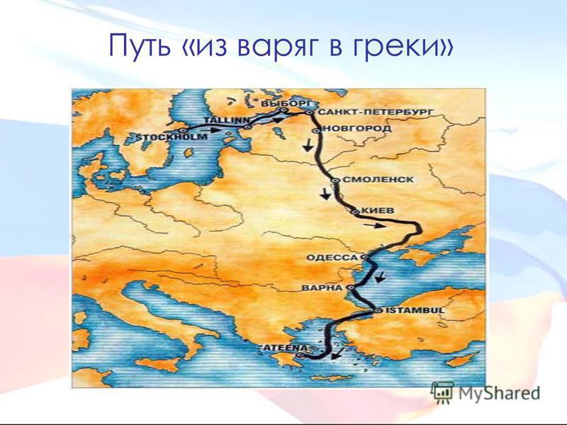 Путь «из варяг в греки»