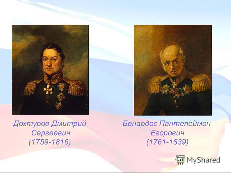 Дохтуров Дмитрий Сергеевич (1759-1816) Бенардос Пантелеймон Егорович (1761-1839)