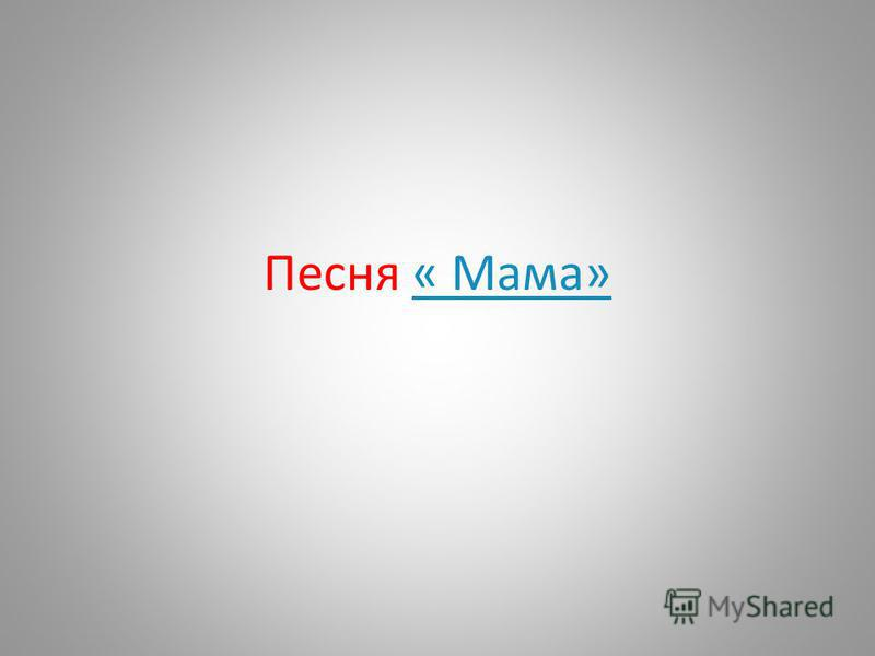 Песня « Мама»« Мама»